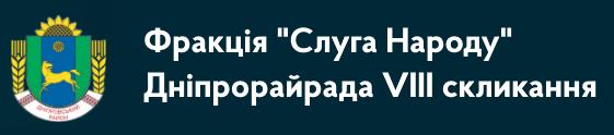 """Фракція """"Слуга Народу"""" Дніпрорайради"""