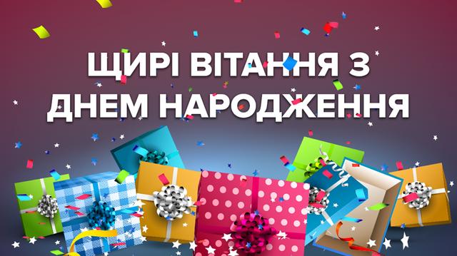 Вітаємо з Днем народження !