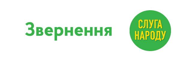 Звернення щодо державної зради Віктора Медведчука