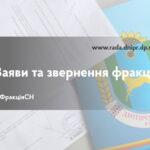 Звернення до депутатів Верховної Ради України