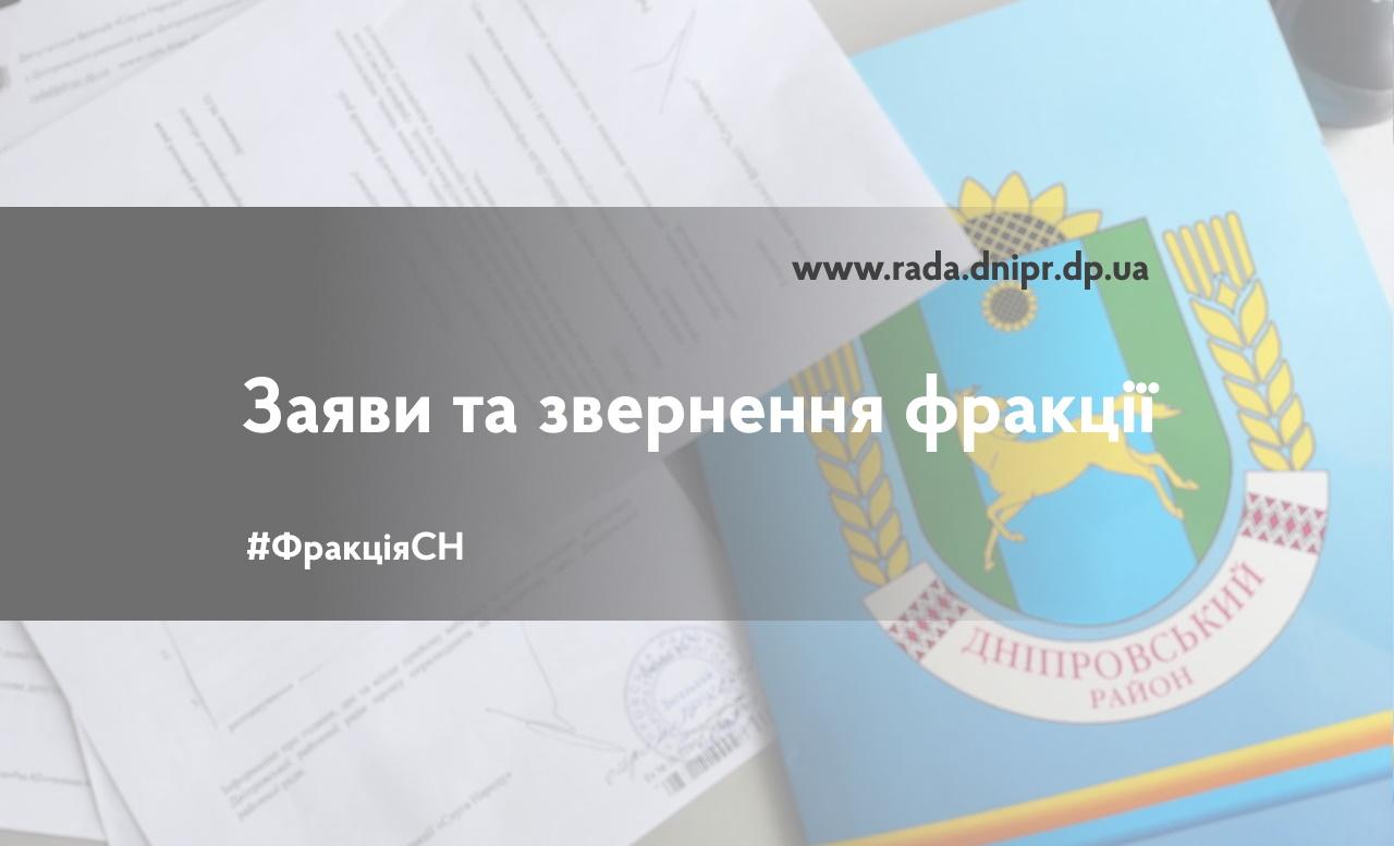 Проект рішення щодо недопущення видобутку урану в Миколаївській громаді