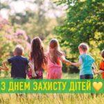 Вітаємо з Днем захисту дітей!
