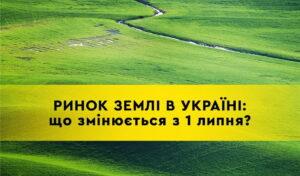 До уваги виборців! Набрав чинності Закон, який відкриває ринок землі сільськогосподарського призначення в Україні