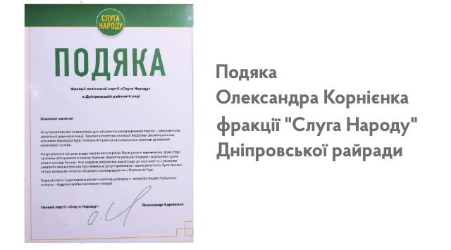 """Подяка нашій фракції від голови ПП""""Слуга Народу"""" О. Корнієнко"""