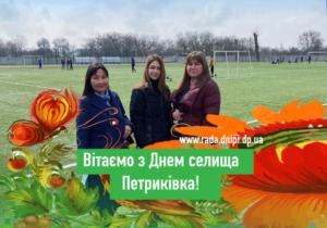Вітаємо з Днем селища Петриківка!