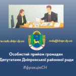 """Графік особистого прийому громадян депутатами фракції """"Слуга Народу"""""""